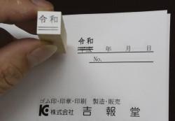 日本「改元」連放10天 對經濟影響多大?算給你看