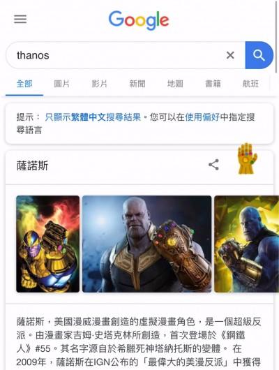 Google藏《復仇者4》薩諾斯彩蛋 彈指後瀏覽器竟變這樣...