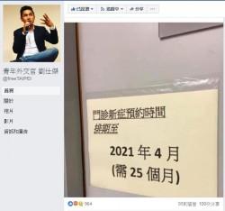 藍委提放寬中國人來台納健保 劉仕傑:掛號後要等25個月才能看病