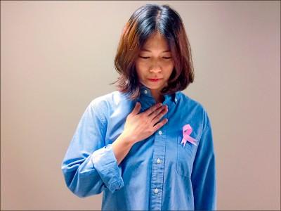 乳癌不可怕 遵醫囑積極治療 重拾美麗人生