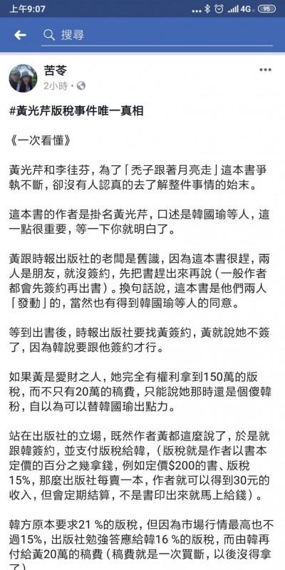 韓國瑜版稅爭議  苦苓曝李佳芬「後面還有50萬可以拿」
