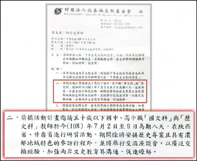 中國統戰 落地招待我文史教師登陸