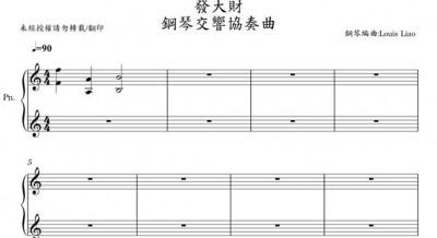 看韓國瑜備詢有感 音樂家寫《發大財鋼琴交響協奏曲》