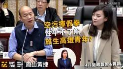 韓國瑜答詢頻跳針 名嘴怒轟「搞直播才是王道」