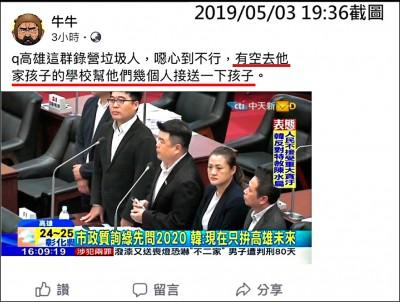 韓粉嗆幫忙「接小孩」 高市議員簡煥宗怒:跟他拚命