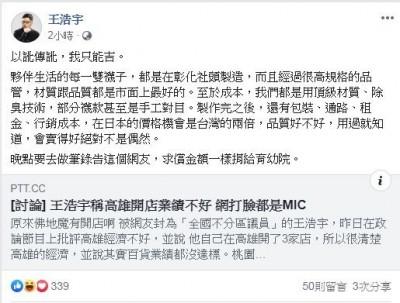 網友捏造假新聞指「東西」都是MIC 王浩宇喊告