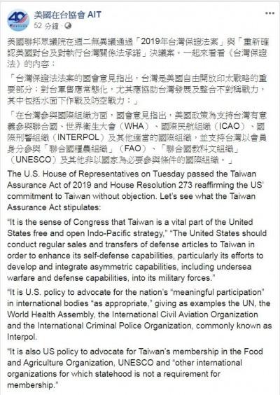 美眾院一致通過「台灣保證法」 AIT臉書公布內容!