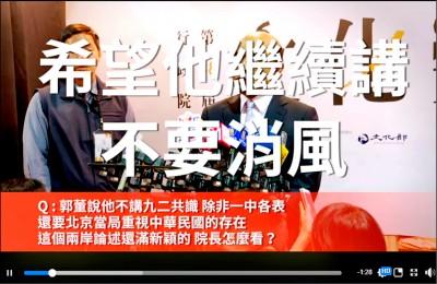 讚郭董兩岸主張有種 蘇揆:繼續講 不要消風