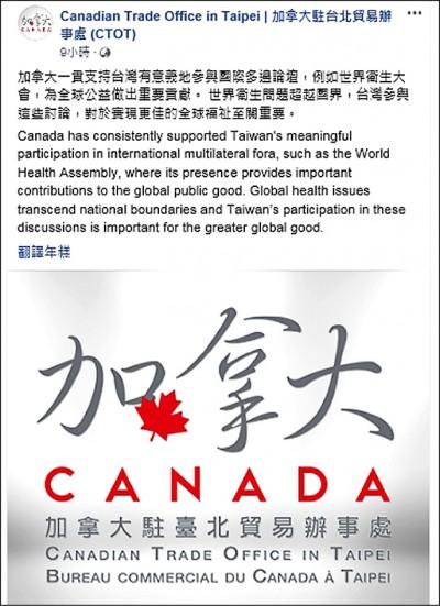不顧北京反對 加、法挺台參與WHA