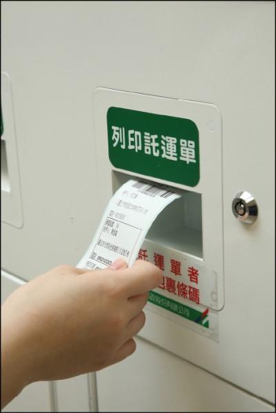 【智能櫃便利取件不求人】中華郵政-i郵箱 24小時全年無休自助寄、取件