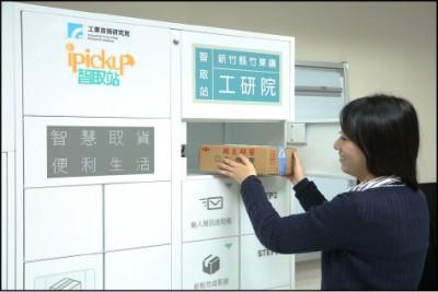 【智能櫃便利取件不求人】工研院-iPickup智取站 供校園取件兼具傳遞功能