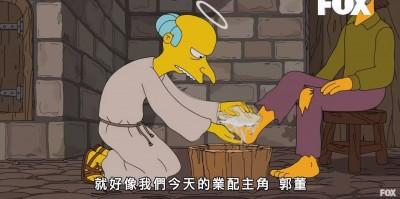 《辛普森》狂酸郭台銘!「跪下替人洗腳」笑翻網友