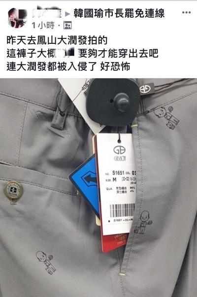 鳳山大賣場賣這件短褲網友崩潰 王淺秋:一定沒簽約
