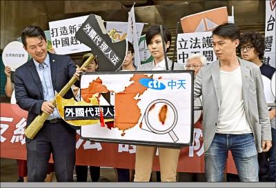 護台防中 民團籲推外國代理人法