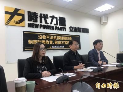 時力提案 媒體接受中國指示註銷執照