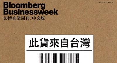 「此貨來自台灣」《彭博》周刊中文版封面被網友推爆