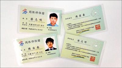 同婚登記 24日起伴侶標註身分證配偶欄