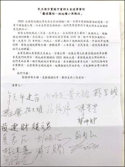 民進黨19黨部主委連署挺蔡