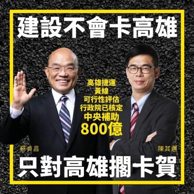 建設不會卡高雄 蘇貞昌:補助捷運黃線800億