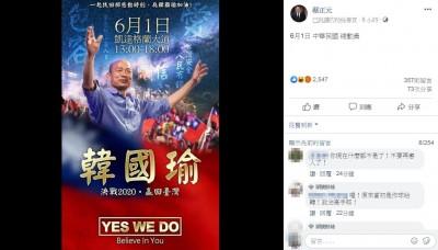 蔡正元不演了?臉書貼韓國瑜凱道遊行海報被罵翻