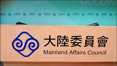 中國擬設一國兩制博物館 陸委會斥「對台統戰基地」