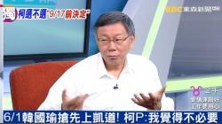 韓國瑜遭爆花天酒地 柯P「雙手一攤」:他做生意的嘛!