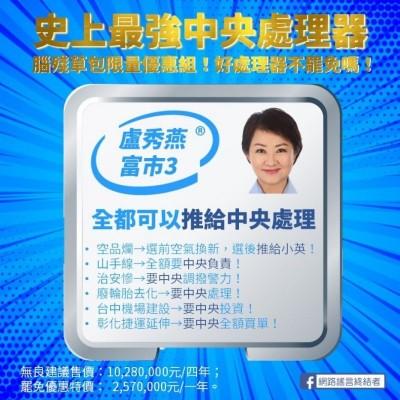 「最強中央處理器」發威!盧秀燕向中央討原民大學獎勵金