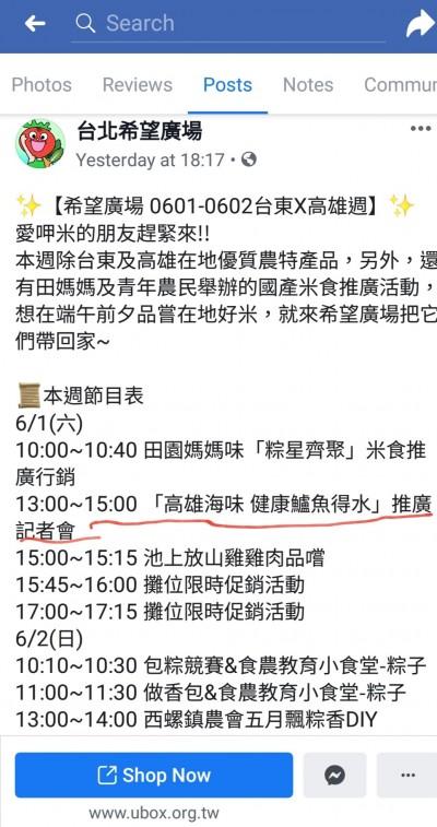獨家》韓國瑜「路過」6/1凱道造勢?爆出「被硬插」內幕