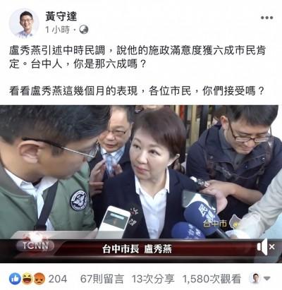 盧秀燕稱施政滿意逾6成 議員剪輯影片批不符事實