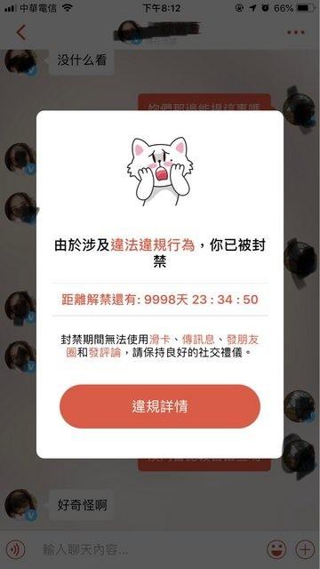 中國交友軟體聊64?他親身對正妹試驗結果悲劇了