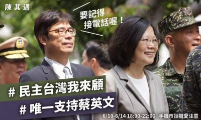陳其邁:三大理由值得繼續支持小英當總統