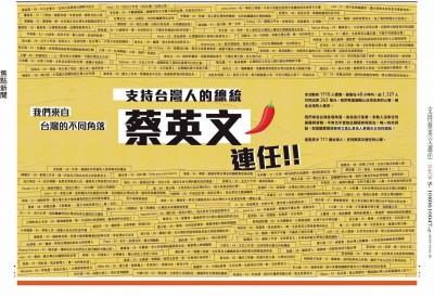 民進黨總統初選民調第一天 千人集資登報挺英連任