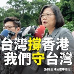 自由限時批》2020後台灣會淪為香港嗎?!