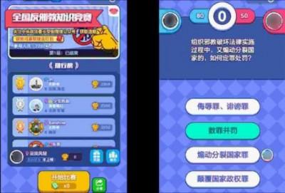 中國迫害宗教出奇招 推「洗腦手遊」吸引千萬網友參賽