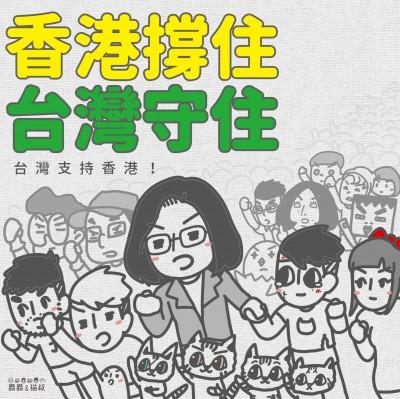 蔡英文臉書長文聲援港人反送中 沒有看見香港政府有反省