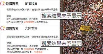 反送中被消音 微博搜不到「香港加油」