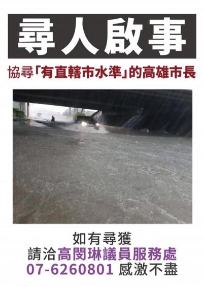 梅雨季高雄治水就破功 高閔琳:協尋有直轄市水準的市長