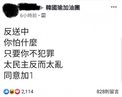 反送中》傻眼!韓粉怒嗆:太民主反而太亂