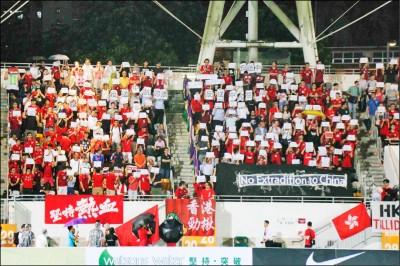 港台足球賽 球迷噓中國國歌