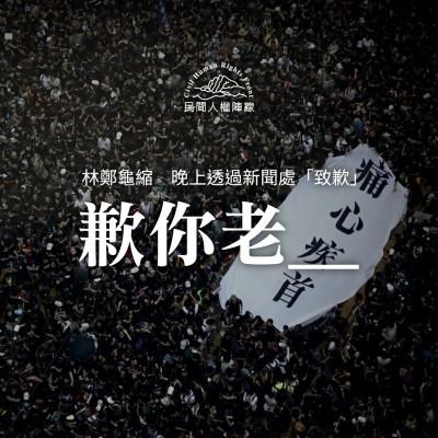 反送中》林鄭月娥發道歉聲明 民陣送4字:「歉你老_!」