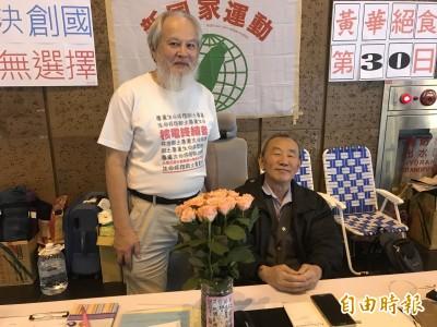 推動「台灣共和國」 前國策顧問黃華絕食行動將滿月