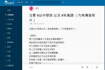 網傳女網友慘遭男子毆打性侵 埔里警:已獲報偵辦
