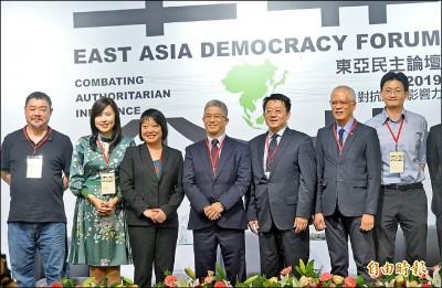 抗威權 東亞民主論壇登場