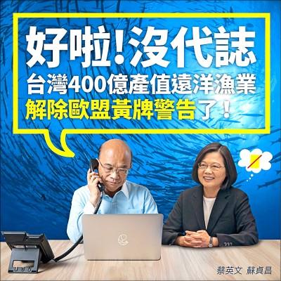 歷時近4年 台灣遠洋漁業 歐盟解除黃牌