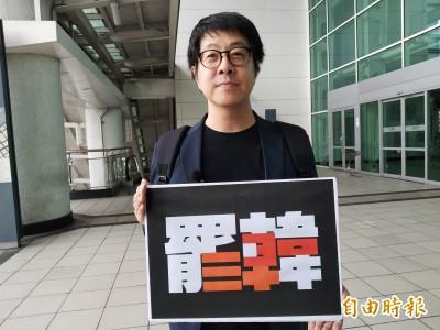 簽了嗎? 罷免韓國瑜連署書將突破10萬份