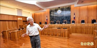 司法話題》大法庭設計 象徵六法陽光透明