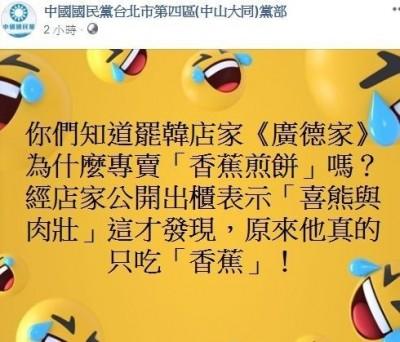 國民黨小編性歧視罷韓店家 黨部主委:沒想到這次又這樣
