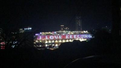 超美!郵輪停泊基隆港 「世界夢號」變巨型跑馬燈
