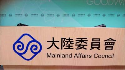 中國網友舉報台交換生 陸委會:中共政治打壓擴至台生