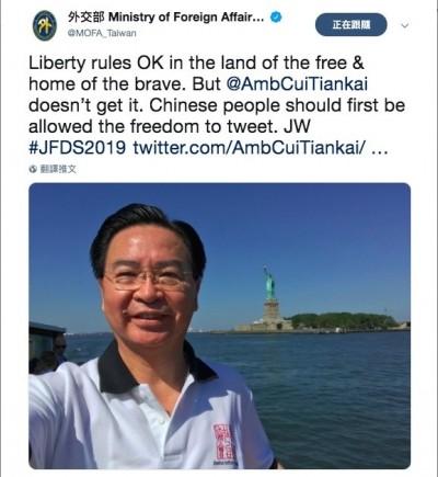 崔天凱推文稱台灣是中國一部分 JW:先讓人民用推特